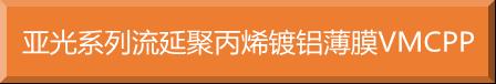 亚光系列流延聚丙烯镀铝薄膜VMCPP.png